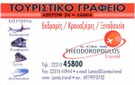 ΤΗEODOROPOULOS TRAVEL